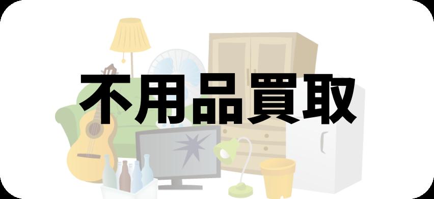 粗大ゴミ回収 埼玉