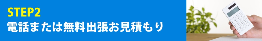 東京 コロナウイルス対策 室内消毒